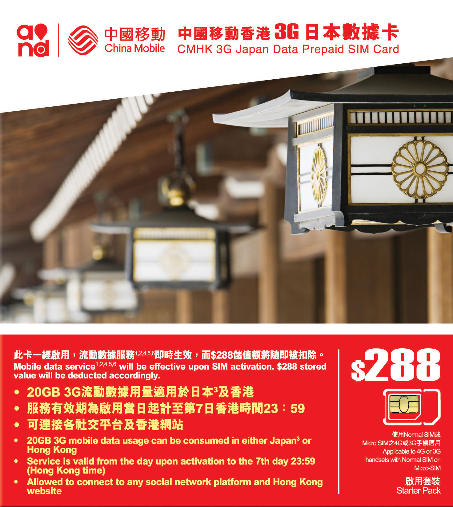 中國移動香港 3G 日本數據卡