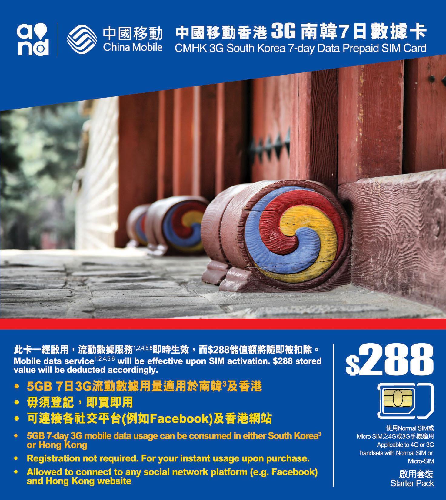 中國移動香港 3G 南韓 7 日數據卡
