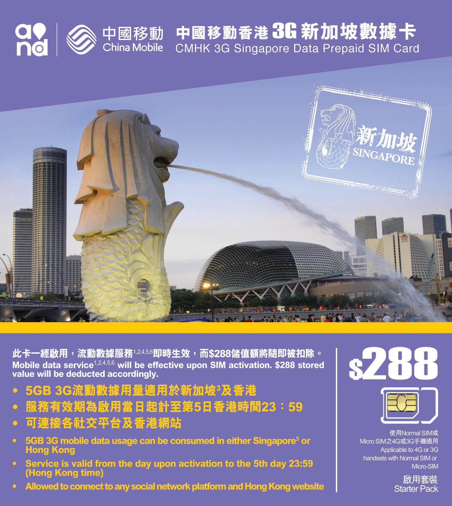 中國移動香港 3G 新加坡數據卡