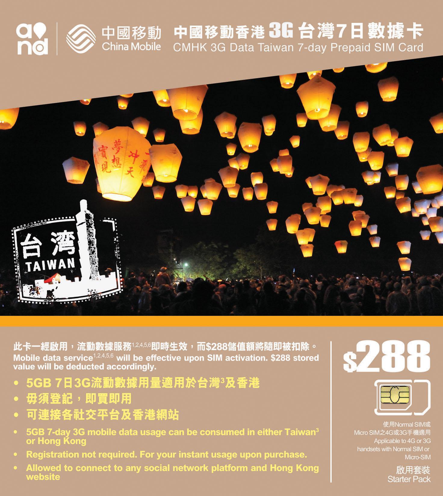 中國移動香港 3G 台灣 7 日數據卡