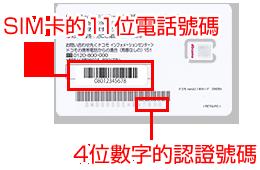 LCC-SIM 日本觀光數據通信 SIM 卡