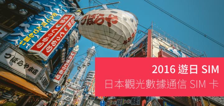 2016 遊日 SIM:日本觀光數據通信 SIM 卡