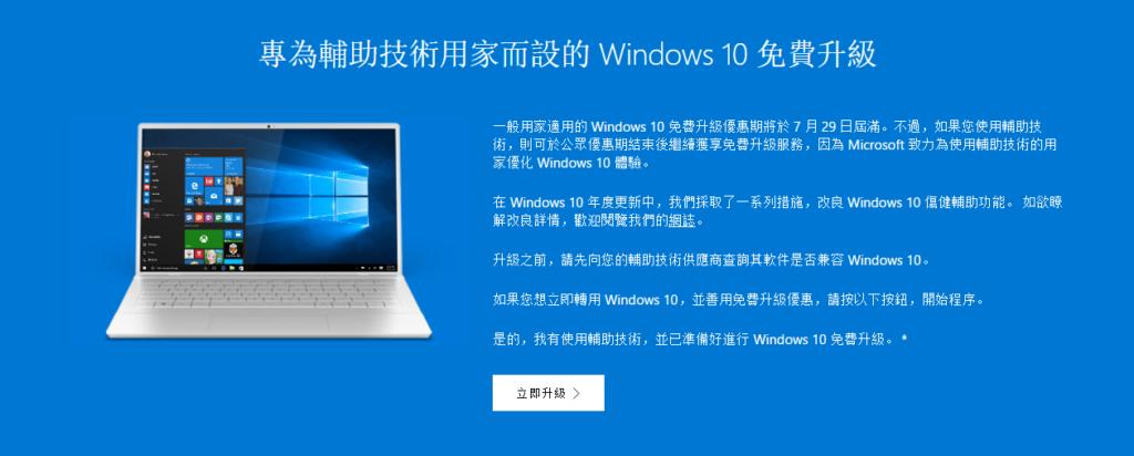 專為輔助技術用家而設的 Windows 10 免費升級